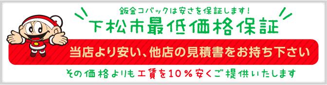 鈑金コバックは安さを保証します!下松市最低価格保証 当店より安い、他店の見積書をお持ち下さい。その価格よりも10%安くご提供いたします!